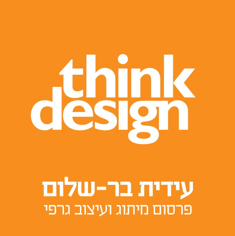 לוגו עידית בר שלום