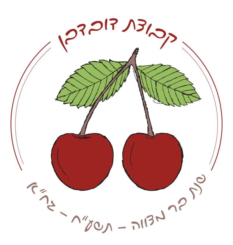 לוגו קבוצת דובדבן 2018 מחזור סז
