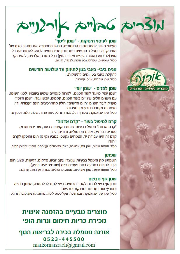 אורנה ישראלי - מוצרים טבעים